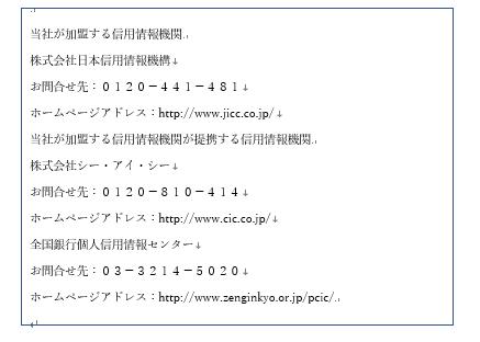 JICCのみに加盟している消費者金融会社の「個人情報の取扱いについて」の記載
