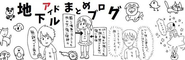 地下アイドルまとめブログ トップバナー 2016-03-03
