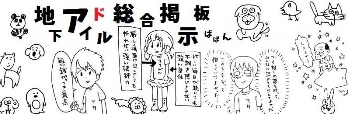 地下アイドル総合掲示板 トップバナー 2016-12-27