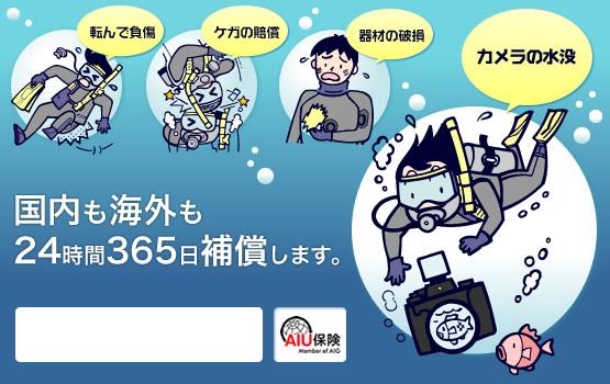 divers_top_img01.jpg