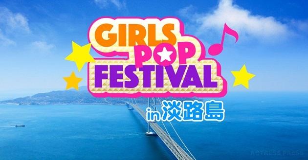 girlspop-awajishima2016_20170105180502cb9.jpg