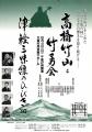 高橋竹山と竹勇会・津軽三味線のひびき'95