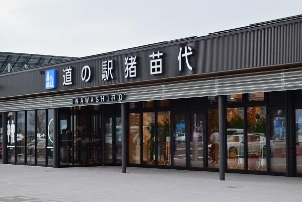 DSC_0451道の駅
