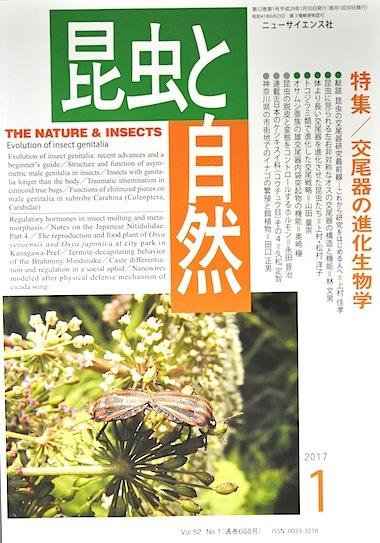 昆虫と自然52巻1号