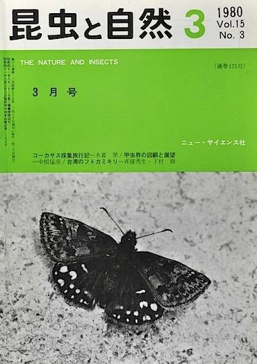 昆虫と自然15巻3号