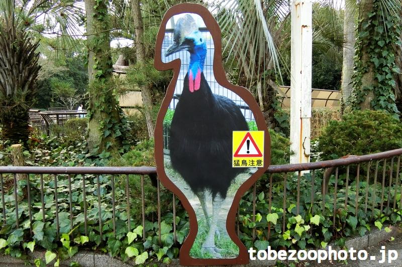 猛鳥注意の案内板