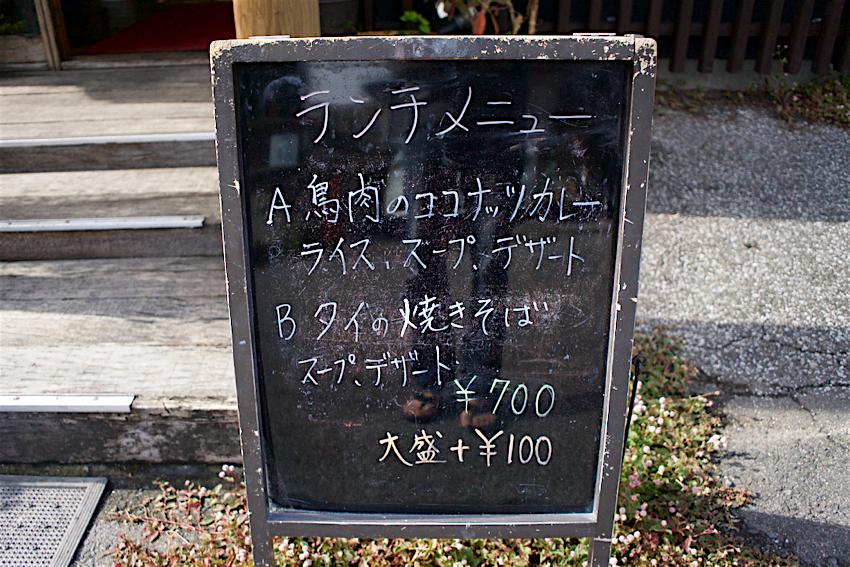 クルンテープ@宇都宮市東宿郷 ランチメニュー