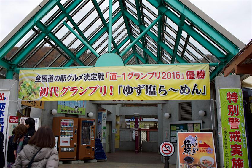 道の駅もてぎ 十石屋@茂木町茂木 2 道-1グランプリ2016優勝