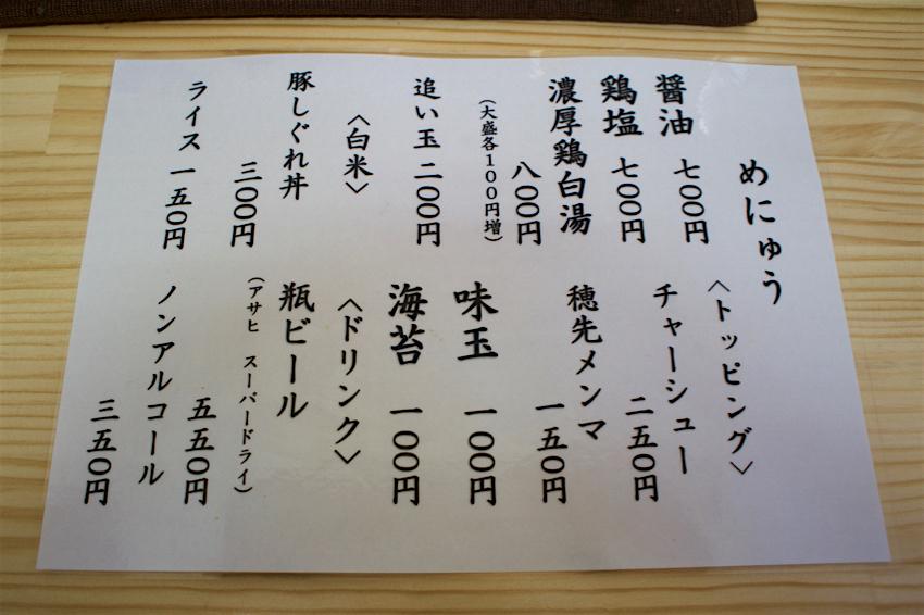 麺蔵あつお@栃木市倭町 メニュー