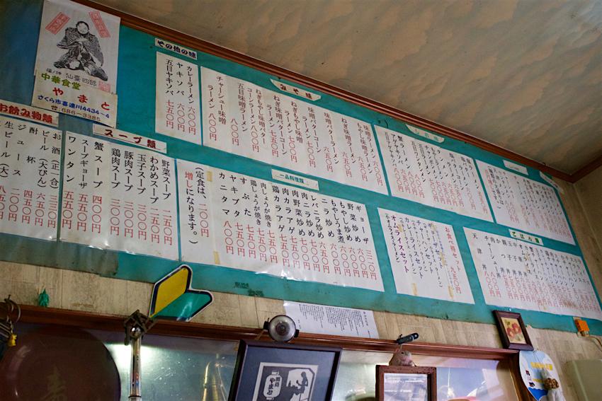 中華食堂やまと@さくら市喜連川 メニュー