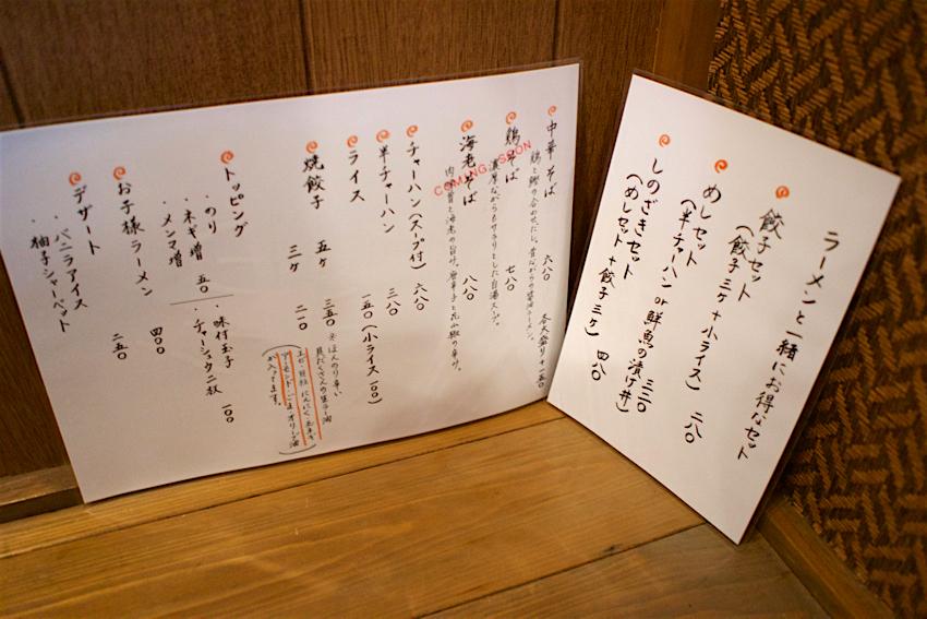 中華蕎麦しのざき@宇都宮市清原台 メニュー