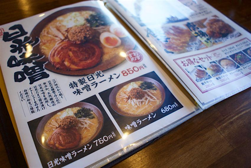 日光味噌ラーメン いろは商店 平出店@宇都宮市下平出 メニュー1
