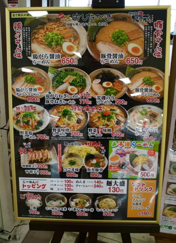越後秘蔵麺 無尽蔵 宇都宮家@上三川町磯岡 メニュー