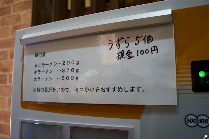 ラーメン寿々㐂@さくら市 メニュー