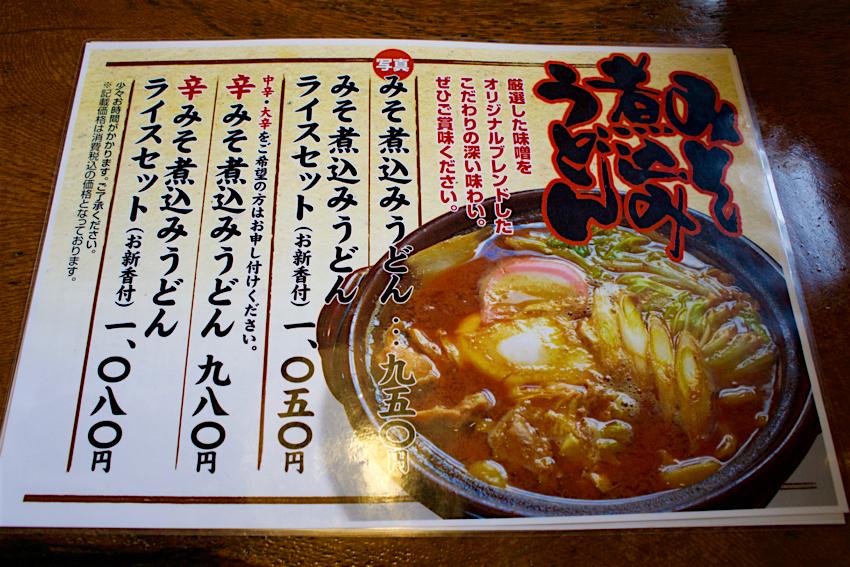 肉汁うどん 作左エ門@宇都宮市平松本町メニュー2