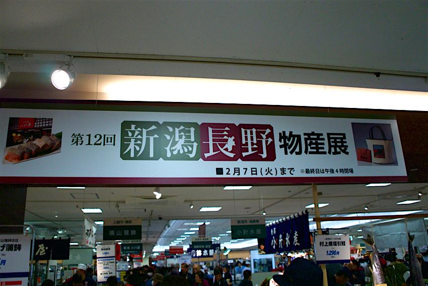 東武宇都宮百貨店催事場 新潟長野物産展