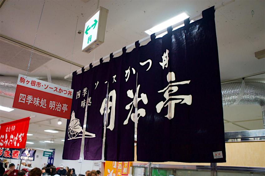 明治亭 駒ヶ根本店@東武宇都宮百貨店催事場 暖簾