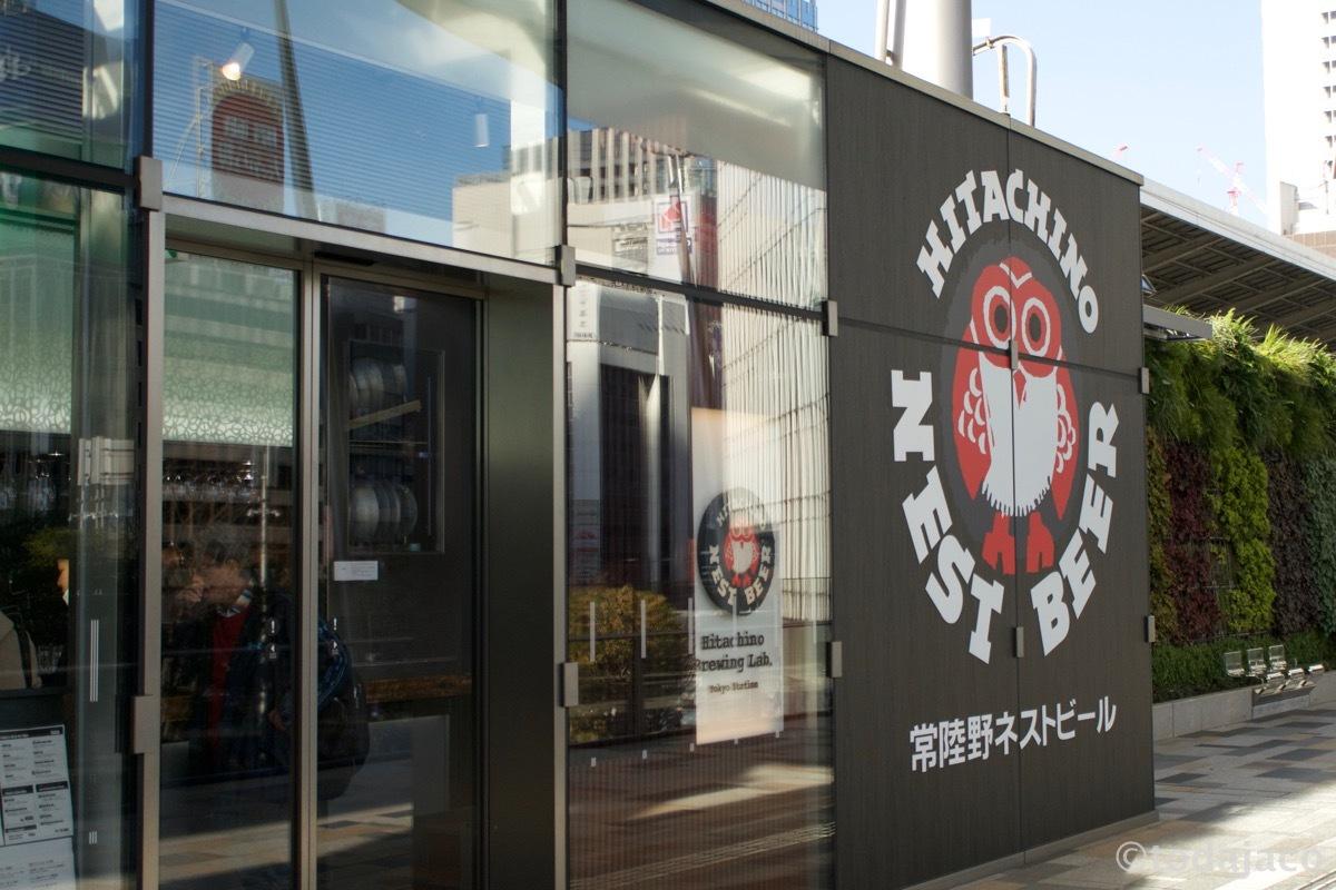 常陸野ブルーイング・ラボ東京駅