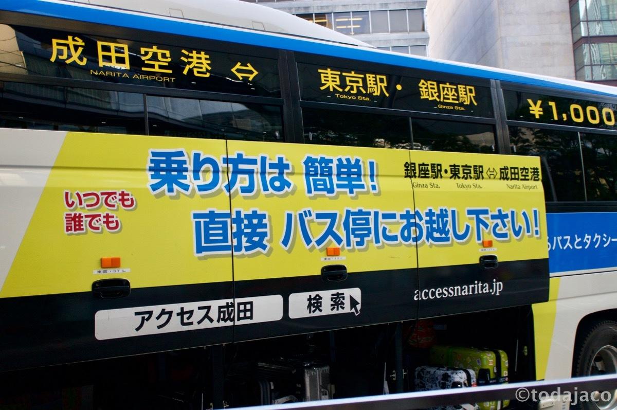 1000円バス