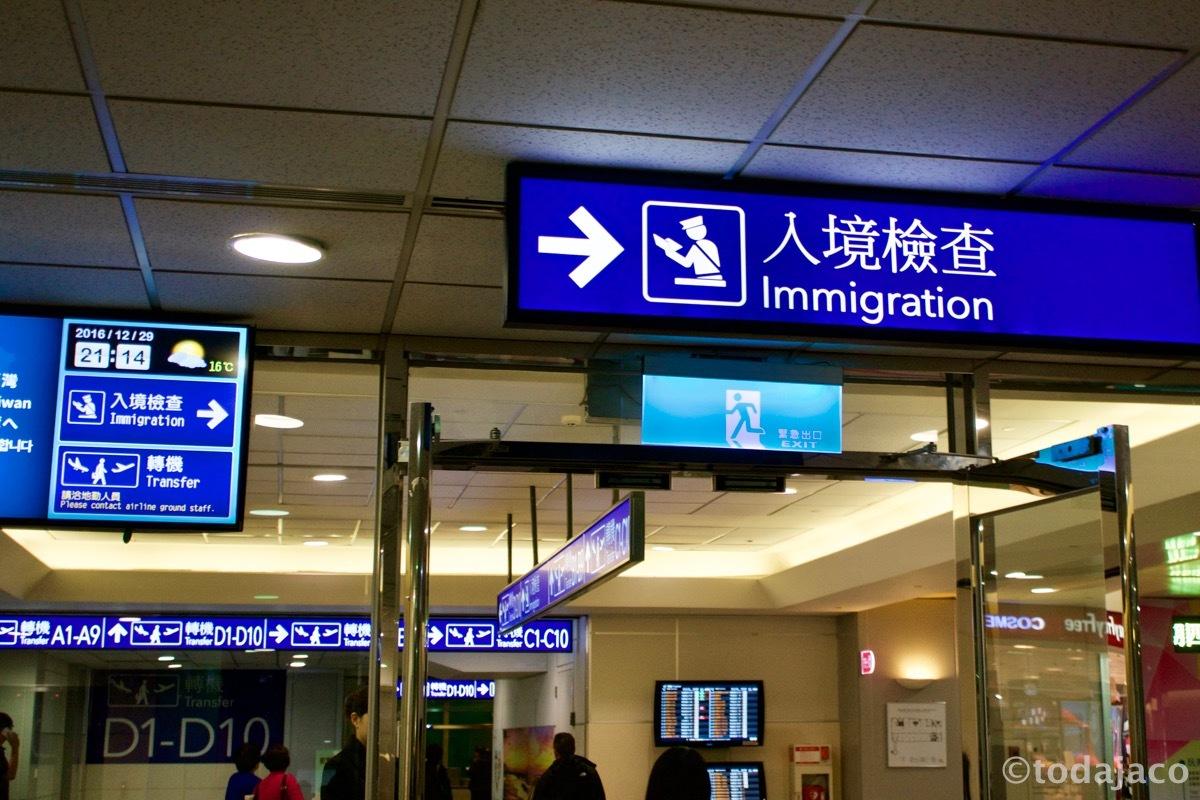 入境審査(パスポートコントロール)への案内
