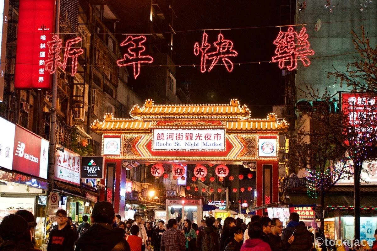 年越し台湾旅行記