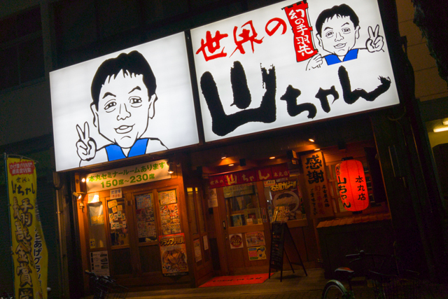 名古屋1日目(43)