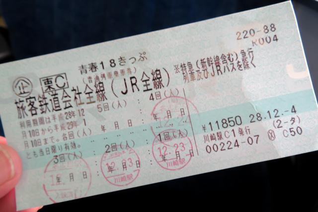 名古屋3日目(15)