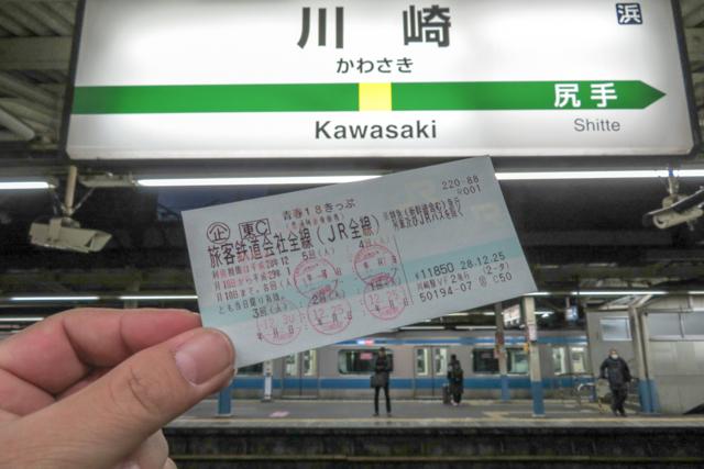 北陸day1(1)