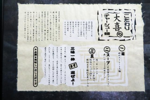 北陸day3(27)
