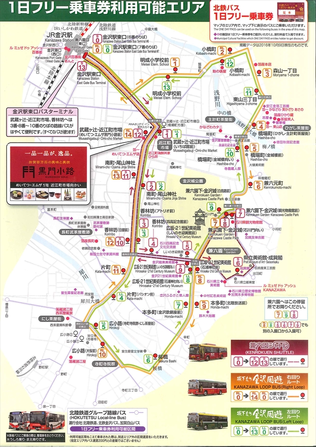 北陸day4(30)