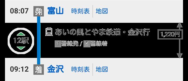 金沢行程(4)