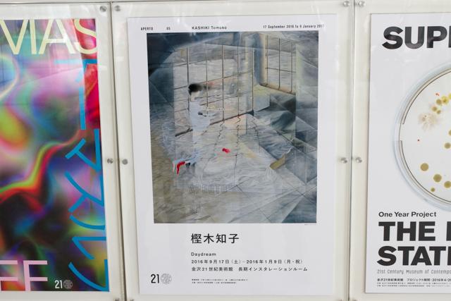 北陸day8(3)