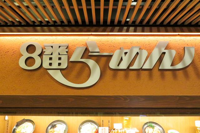 北陸day8(23)