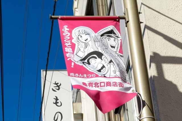 亀有(5)