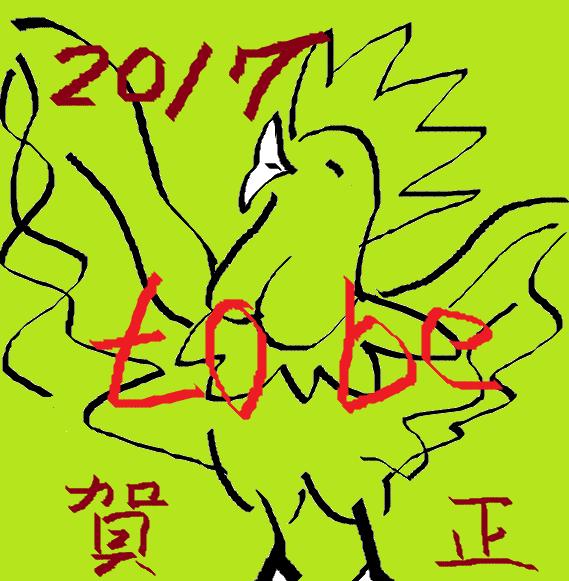 賀正おんどり2017