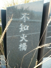 橋の名前が書かれている