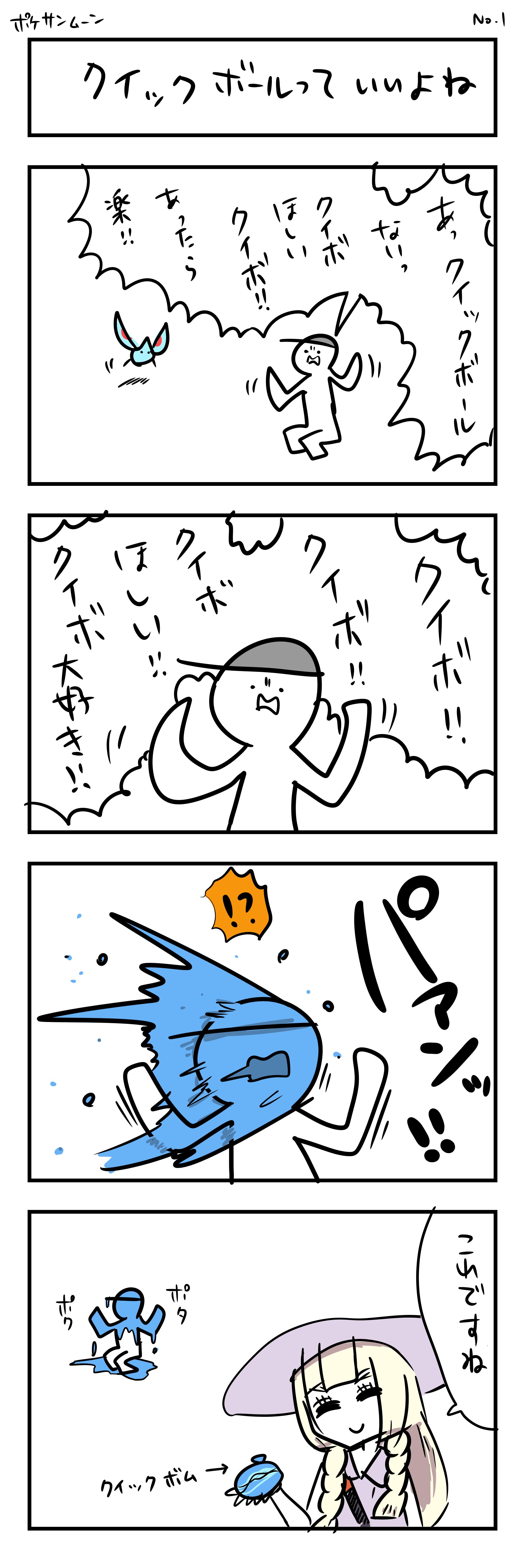 ポケサン4コマ クイボ