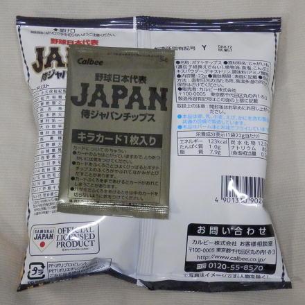 侍ジャパンチップス