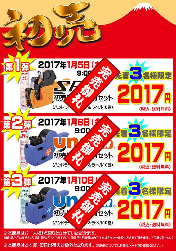 2017年「初売りセール」開催!