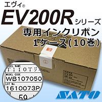 バーコードプリンタ エヴィ専用インクリボン T110T