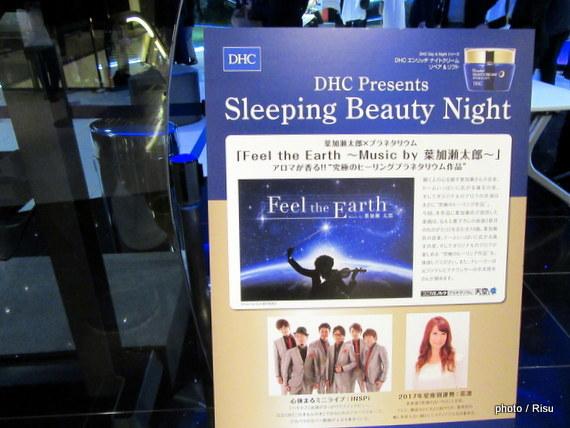 DHC 快眠へと誘うSleeping Beauty Night@スカイツリー天空