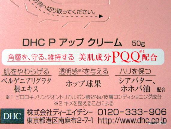 DHC Pアップ クリーム