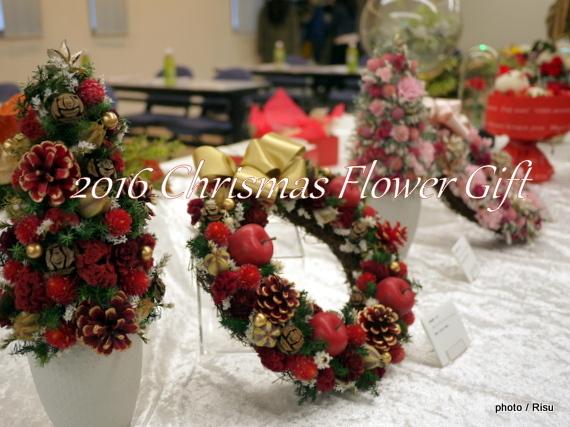 2016クリスマス フラワーギフト日比谷花壇