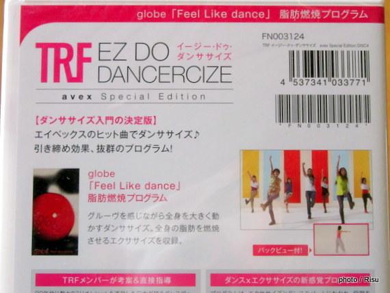 TRF イージードゥダンササイズ avex Special Edition