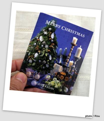 日比谷花壇2016 クリスマスカード