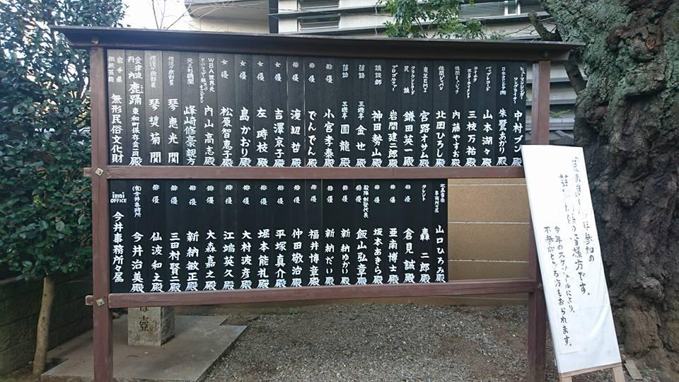新井薬師梅照院の掲示板 節分の豆まき参加者一覧