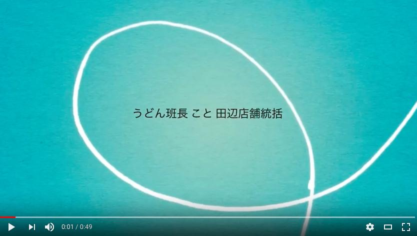 うどん班動画の一コマ@麺の停車場楽麦舎 東京都中野区新井3−6−7