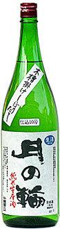 月の輪純米生原酒