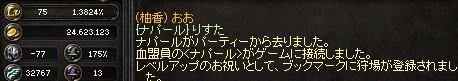 LinC046175hit.jpg