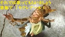 姫4 - コピー